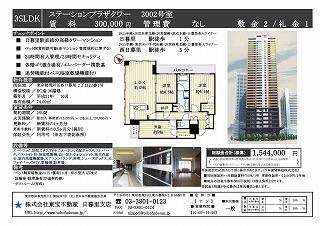 s-ステーションプラザタワー3002号室(5下)_01