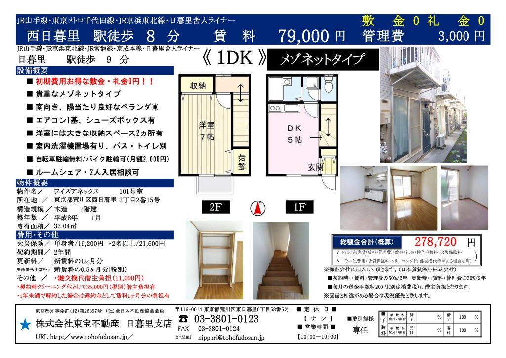 ワイズアネックス101号室_01