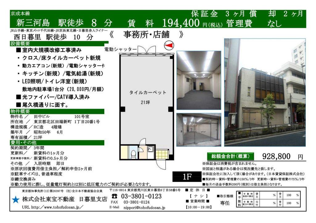 田中ビル101号室_01
