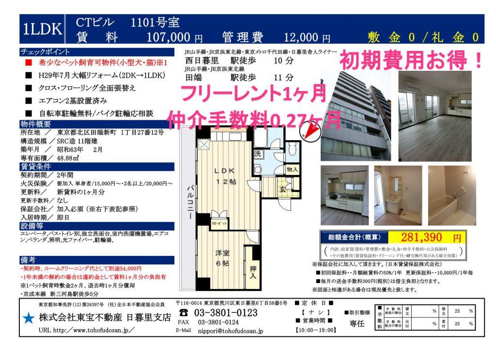 CTビル1101号室_01