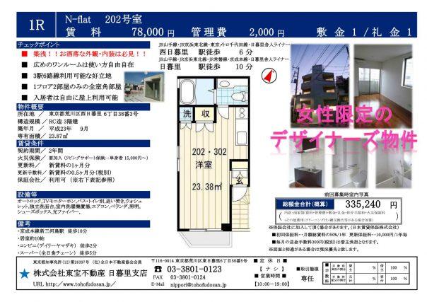 N-flat202号室(9中)_01