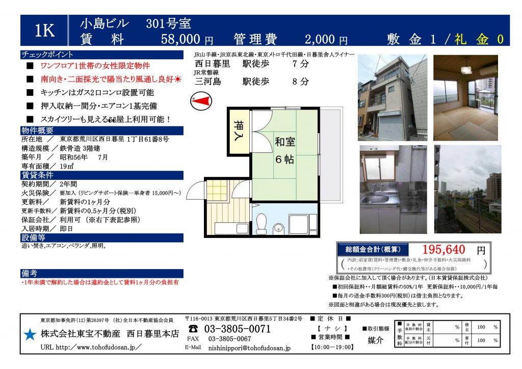 小島ビル301号室_01