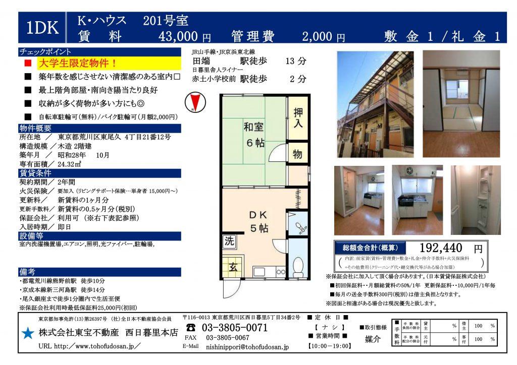 K・ハウス201号室(大学生用)_01