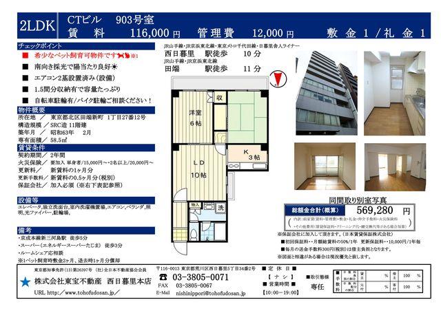 CTビル903号室(2末)_01