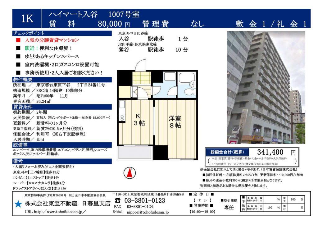 ハイマート入谷1007号室_01
