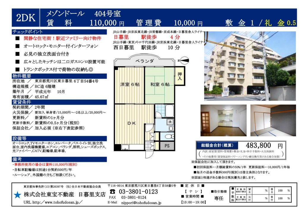 メゾンドール404号室(4下)_01