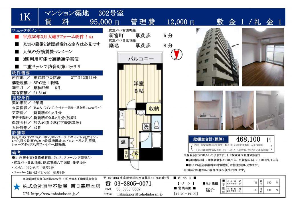 マンション築地302号室_01