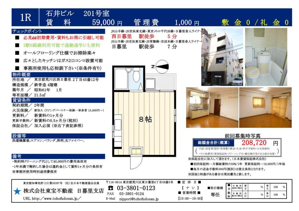 石井ビル201号室_01