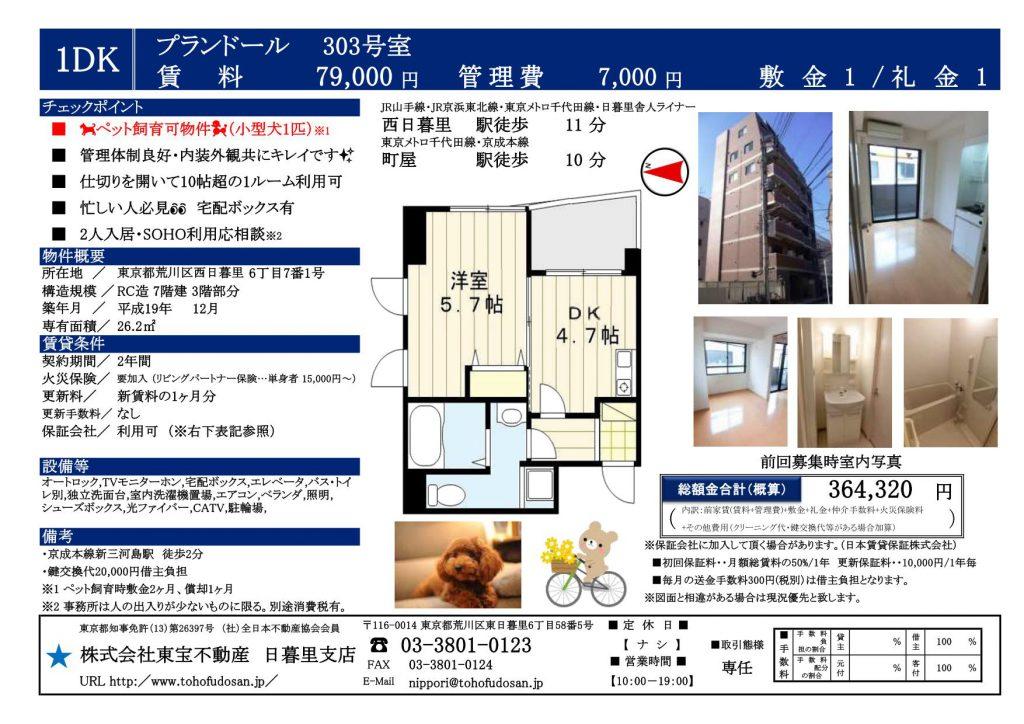 プランドール303号室(4中)_01