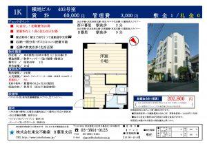 横地ビル403号室(4下)_01