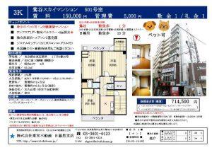 鶯谷スカイマンション501号室_01