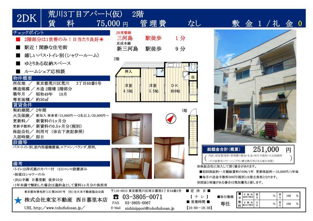 荒川3丁目アパート(仮)_01