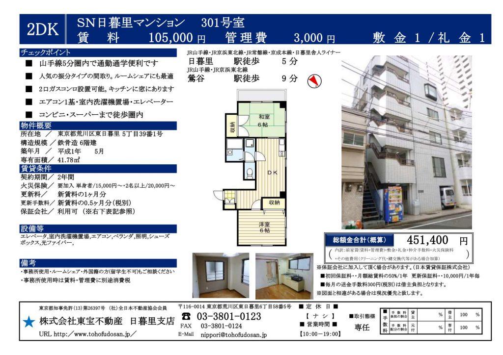 SN日暮里マンション301号室(3下)_01