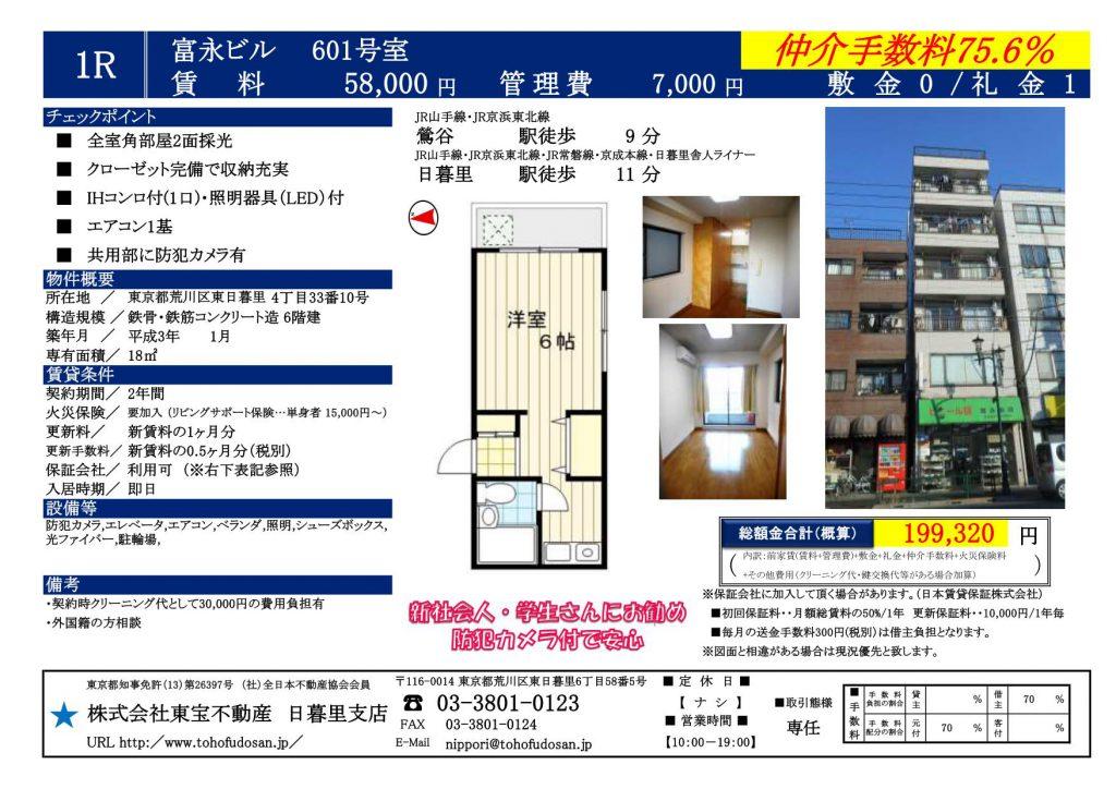 富永ビル601号室_01