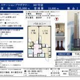 ステーションプラザタワー907号室(6末)_01