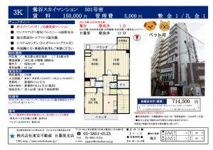 鶯谷スカイマンション501号室(6上)_01