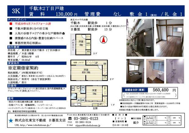 千駄木2丁目戸建(定借)_01