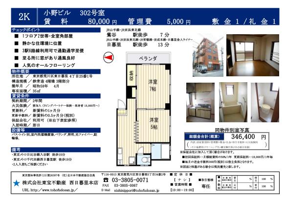 小野ビル302号室_01