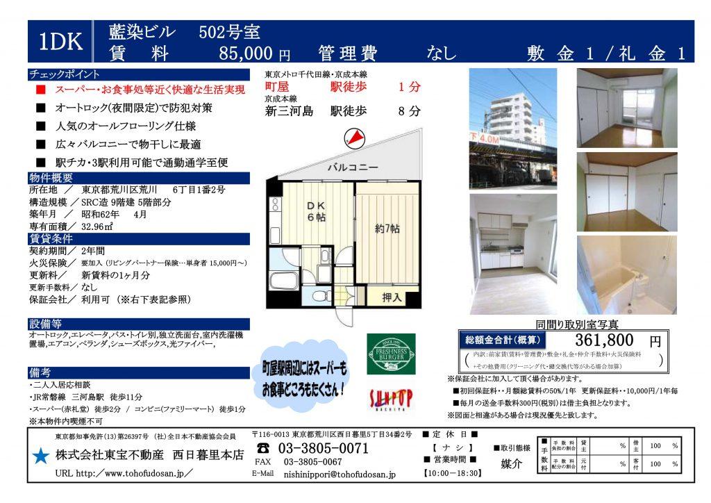 藍染ビル502号室_01