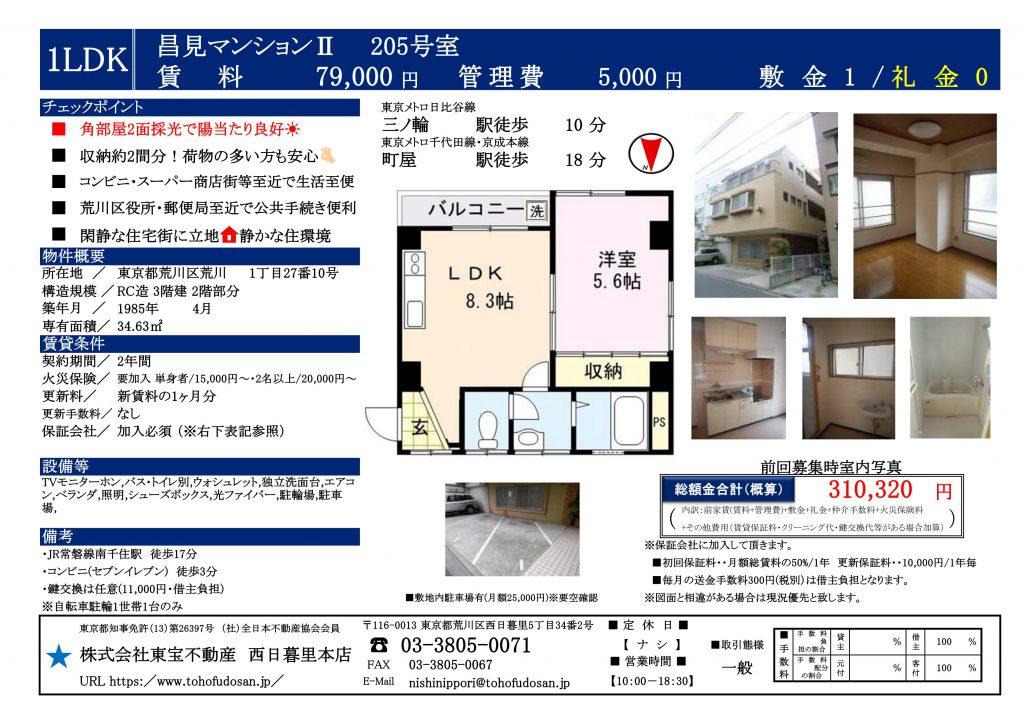 昌見マンションⅡ205号室_01
